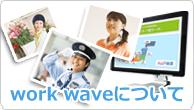 ここだけ求人多数掲載!work wave(ワークウエーブ)バイトについて