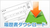 履歴書無料ダウンロード(アルバイト・パート応募用)